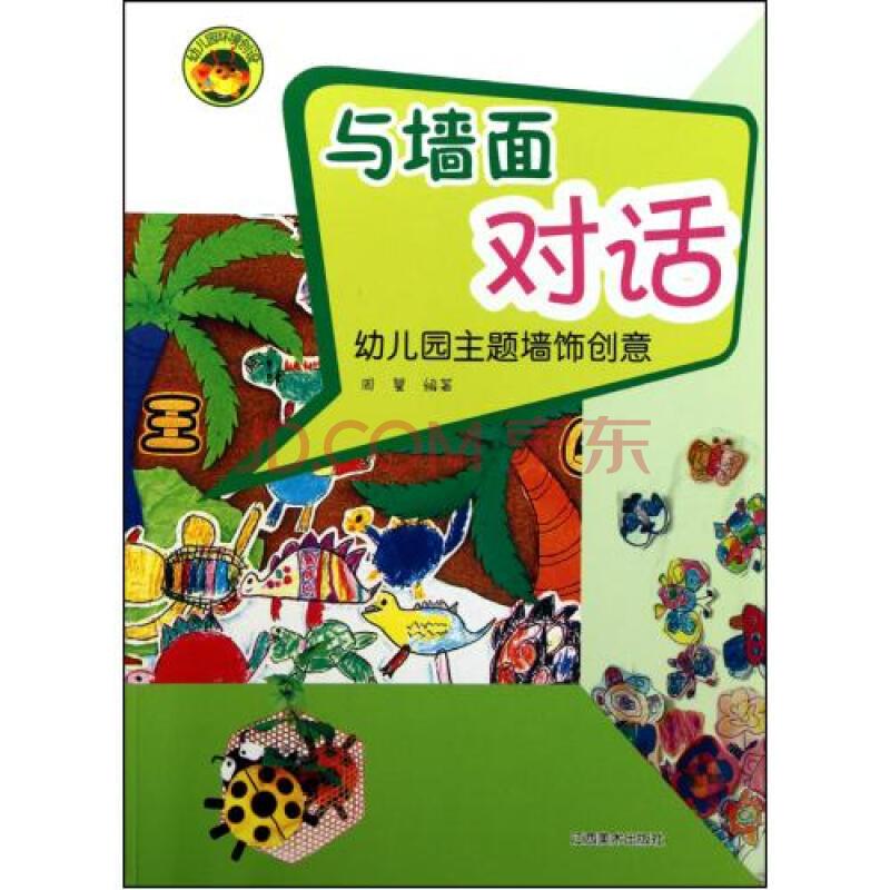 与墙面对话(幼儿园主题墙饰创意)/幼儿园环境创设 周蔓 正版书籍