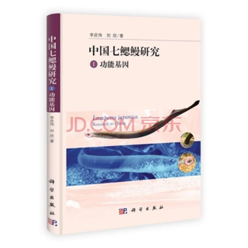正版促销中国七鳃鳗研究:Ⅰ:功能基因李庆伟,