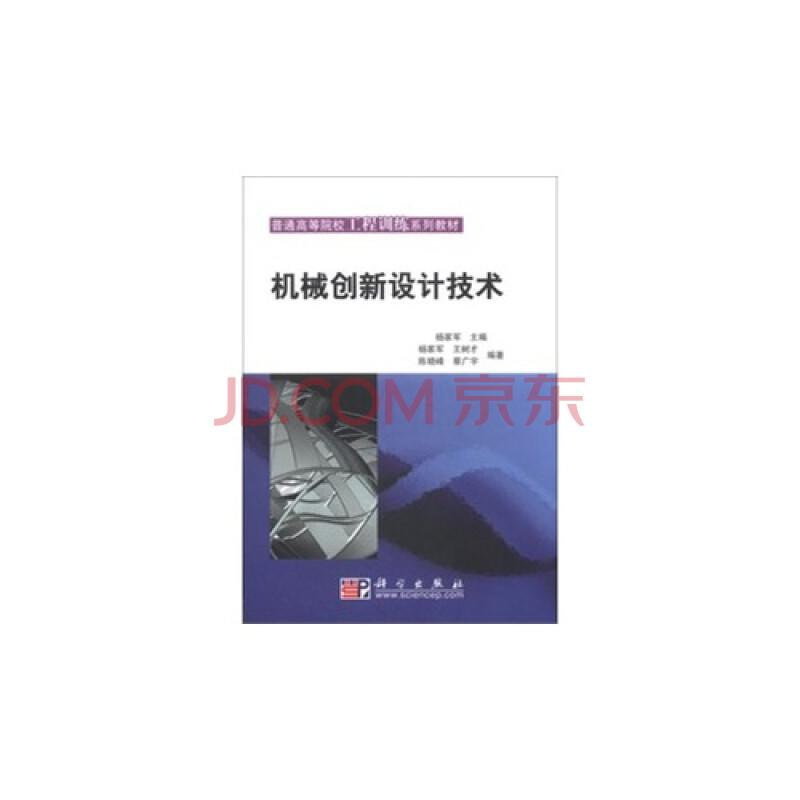 (正版)机械创新设计技术/王树才,陈晓峰,蔡广宇(x)图片