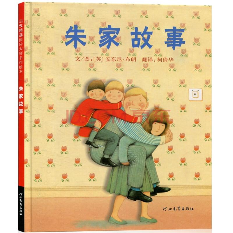 朱家故事 适合2岁以上子读物启发 宝宝启蒙认知早教漫画书 儿童绘本图片
