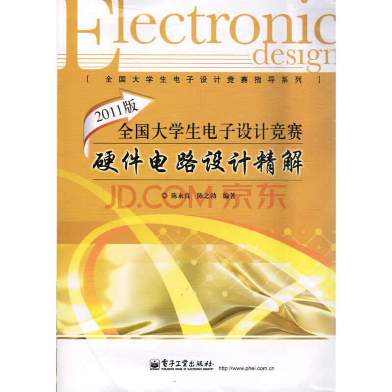 2011版全国大学生电子设计竞赛硬件电路设计精解 全国