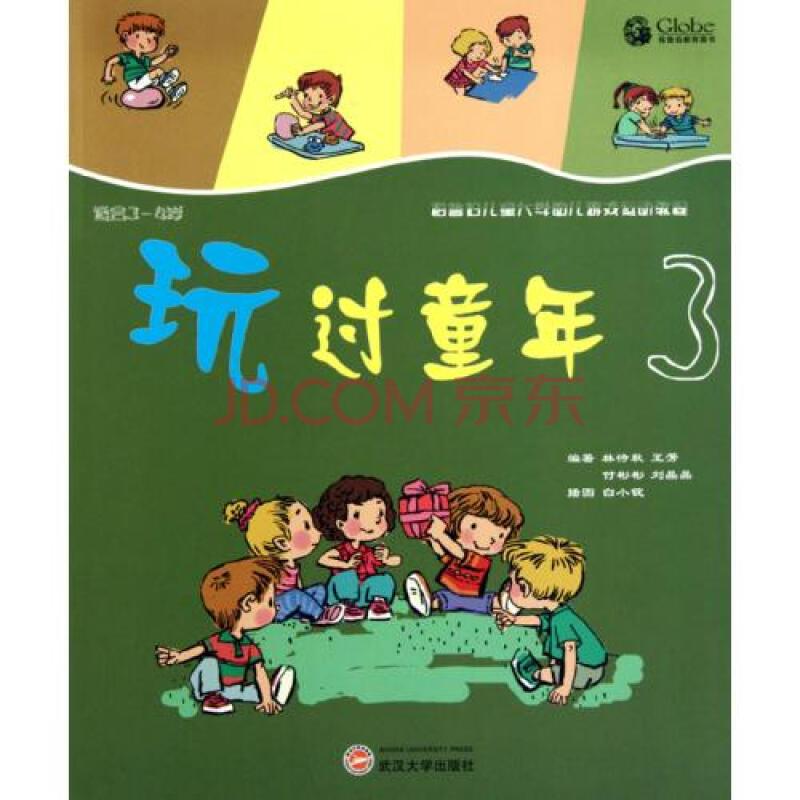 儿童大学幼儿游戏运动教程