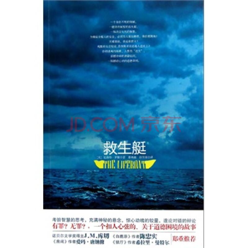 救生艇:同名电影由安妮 海瑟薇主演,冲击最具争