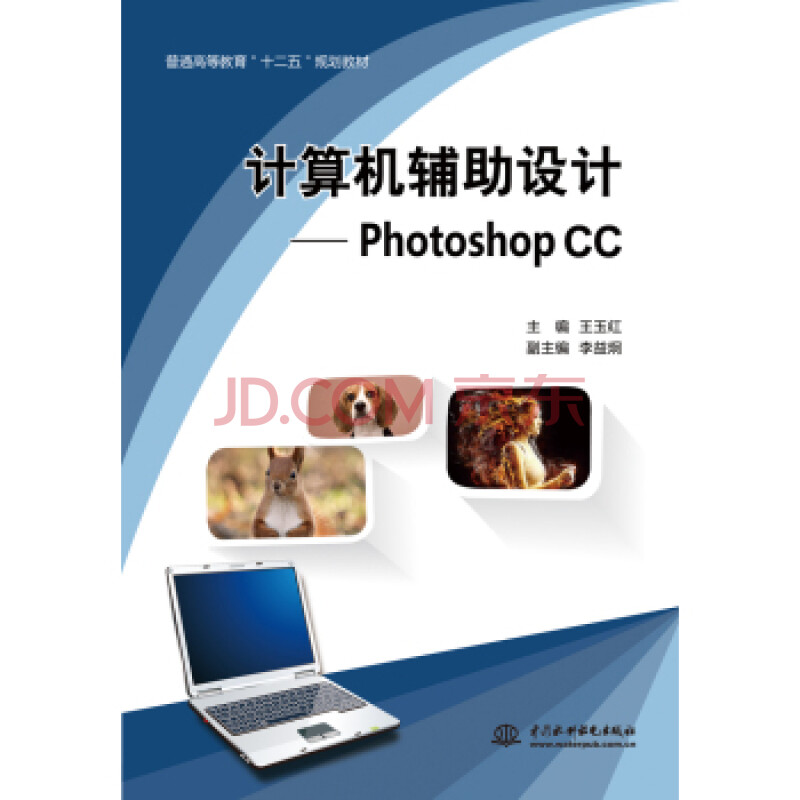 """计算机辅助设计:photoshop cc/普通高等教育""""十二五""""规划教材 王玉红"""