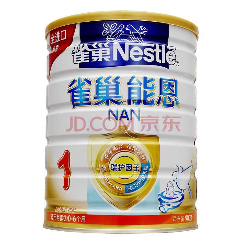 雀巢(Nestle)能恩婴儿配方奶粉 1段 900克