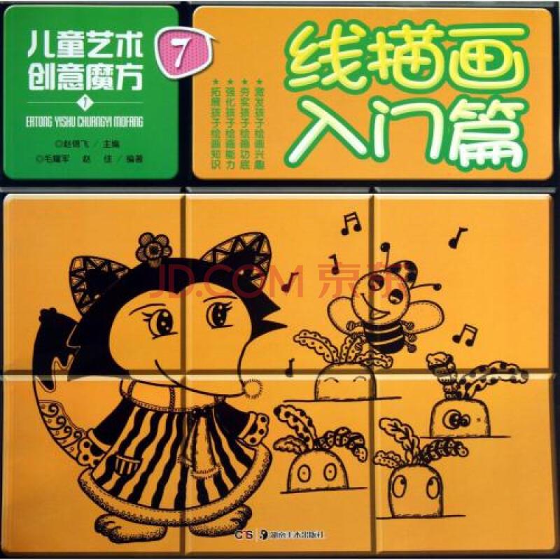 线描画入门篇/儿童艺术创意魔方 毛耀军//赵佳|主编:赵锦飞 正版书籍