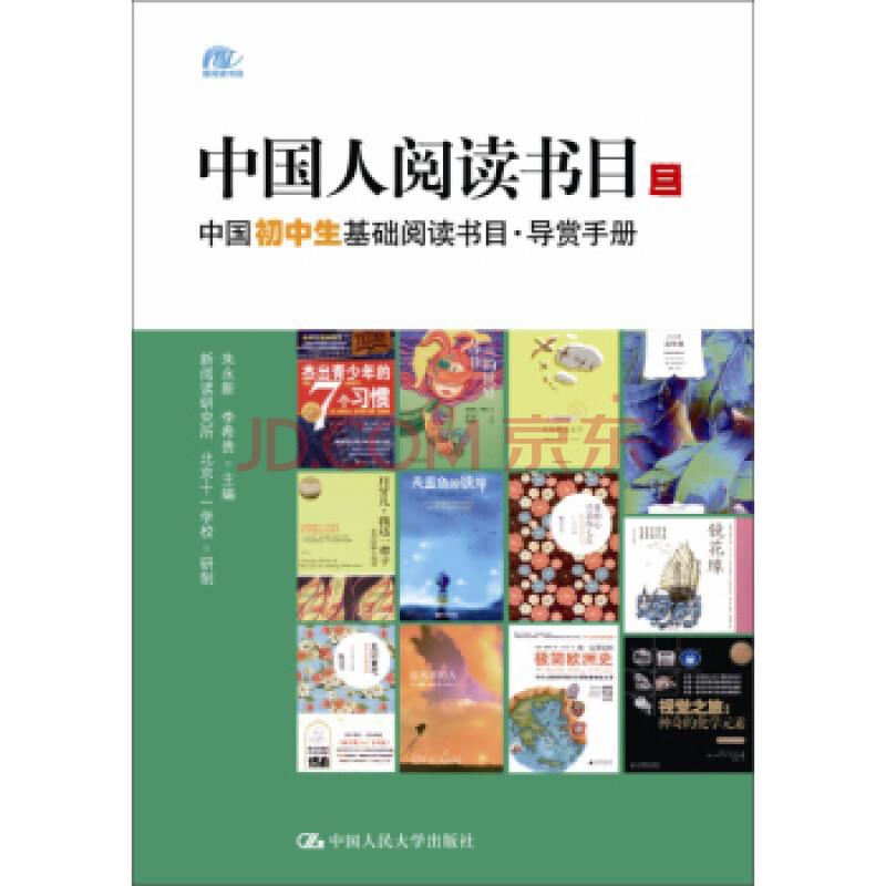 中国人阅读书目(三):中国初中生基础阅读书目