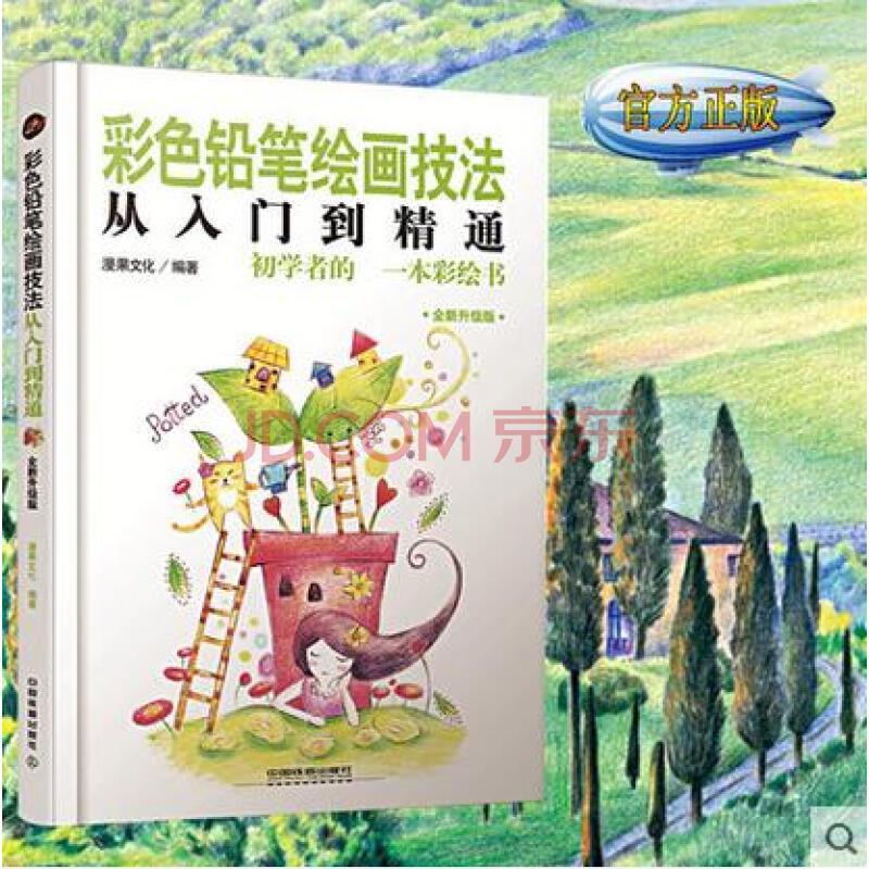 彩色铅笔基础入门 彩铅技法自学教材素描书籍 彩色笔画从入门到精通