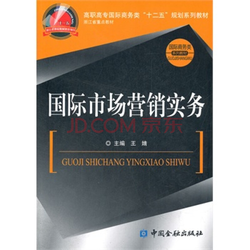 正版 国际市场营销实务 书籍图片