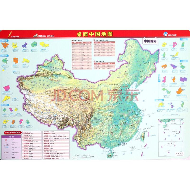 桌面中国地图图片-京东
