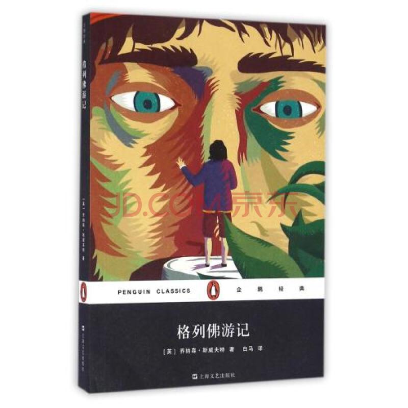格列佛游记/企鹅经典 (英)乔纳森·斯威夫特|译者:白马 正版书籍