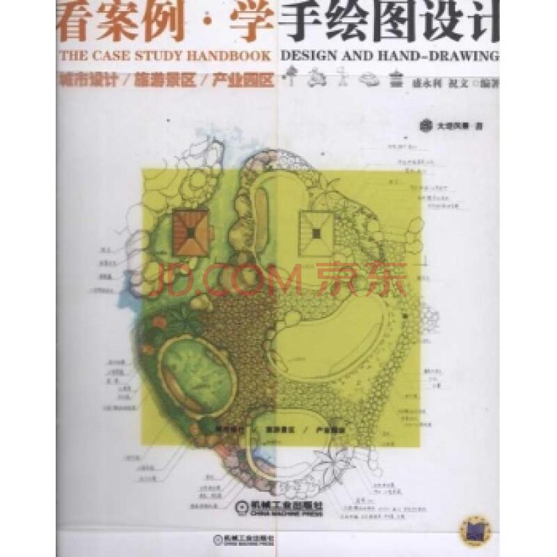 看案例 学手绘图设计:城市设计/旅游景区/产业园区/盛永利/机械
