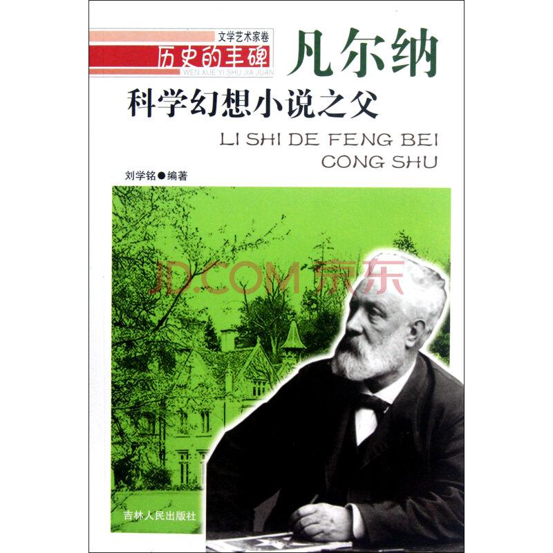 科学幻想小说之父(凡尔纳)/历史的丰碑