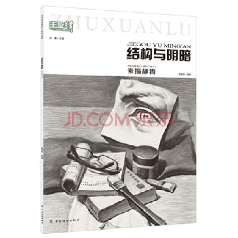 结构与明暗:素描静物【图片 价格 品牌 报价】-京东