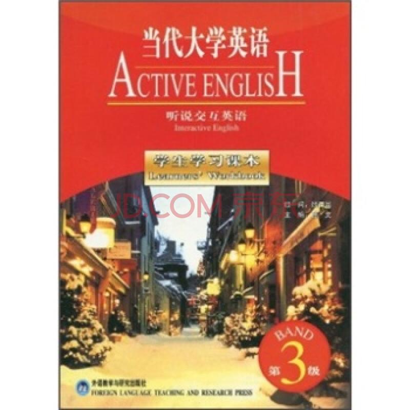 《当代大学英语3(听说交互英语)(学生学习课本)》 顾曰国,曹文,外语图片