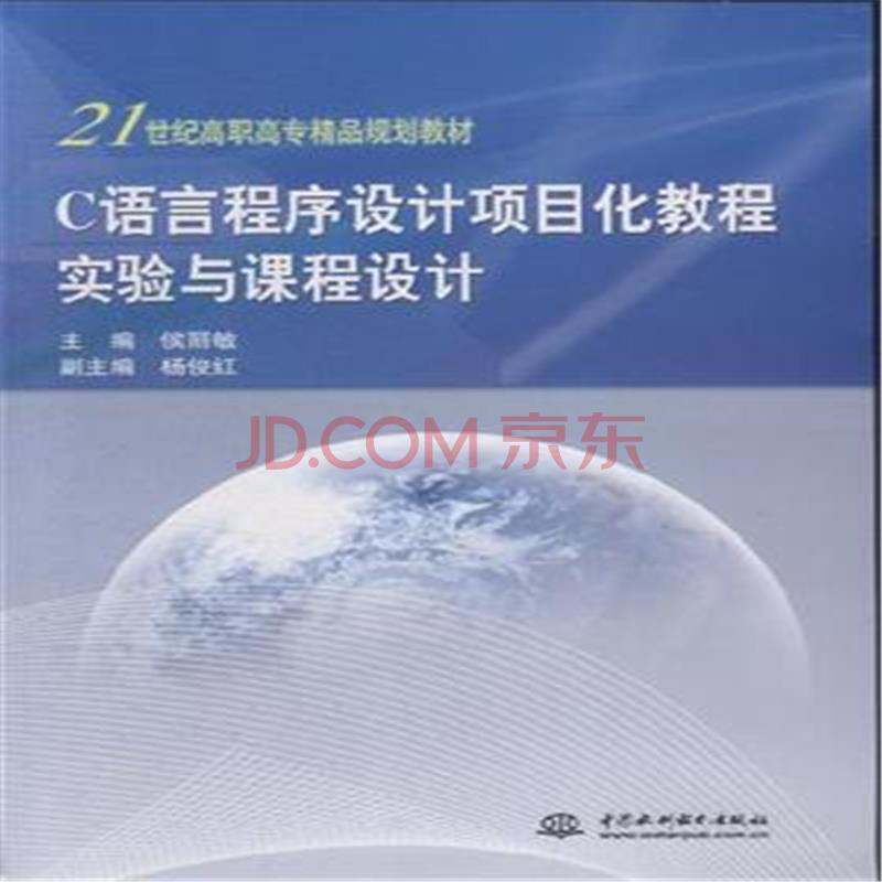 c语言程序设计项目化教程实验与课程设计