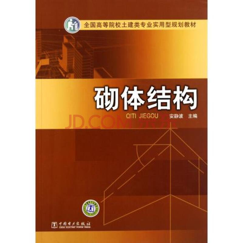 砌体结构全国高等院校土建类专业实用型规划教材 安静波 正版书籍
