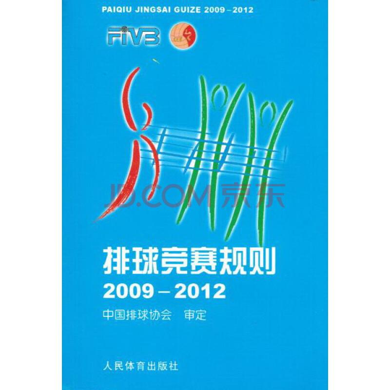 排球竞赛规则2009 2012图片 京东