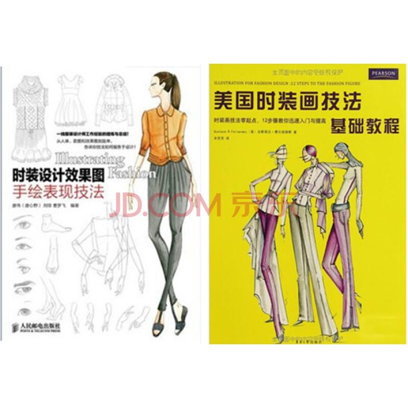 时装设计效果图手绘表现技法+美国时装画技法基础教程 书籍 服装设计