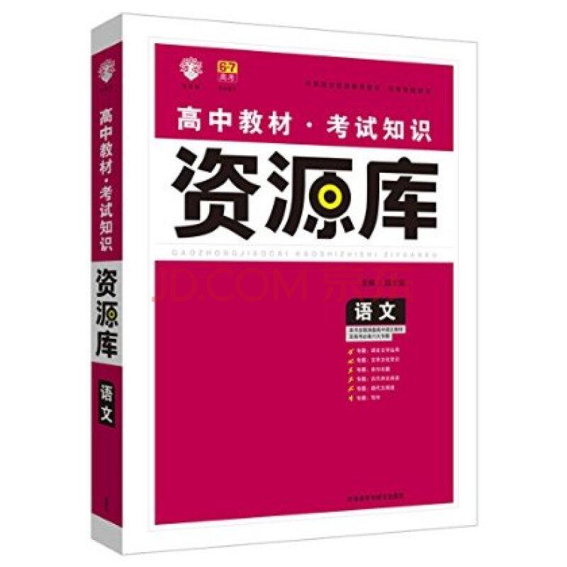 高中树:教材知识高中综合地理资源库(2015)杨文彬9787513549486理想语文考试题图片
