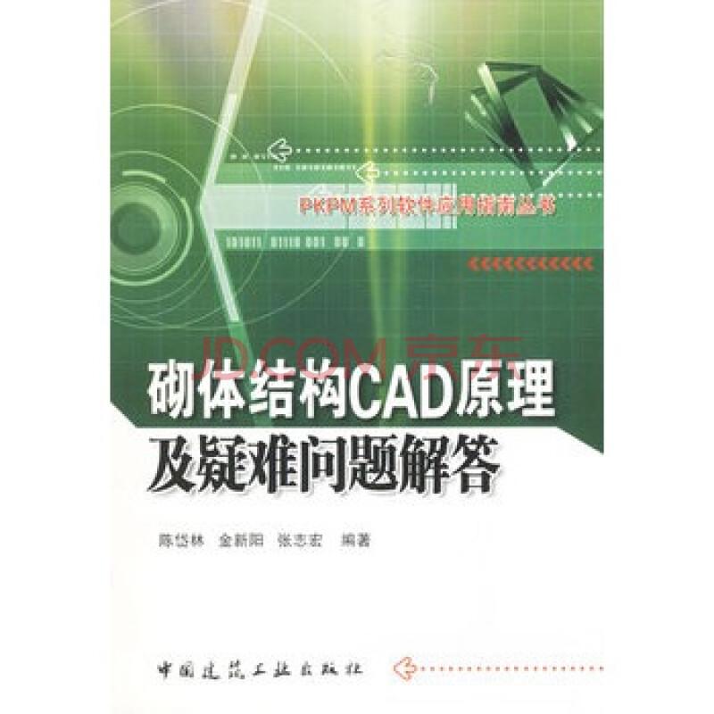 砌体结构cad原理及疑难问题解答——pkpm系列软件应用指南丛书 书籍