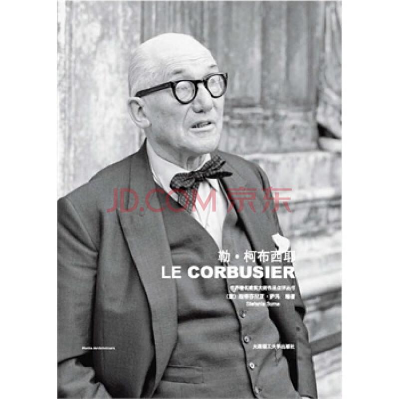 (世界著名建筑大师作品点评丛书)勒 柯布西耶(建筑与景观设计系列)