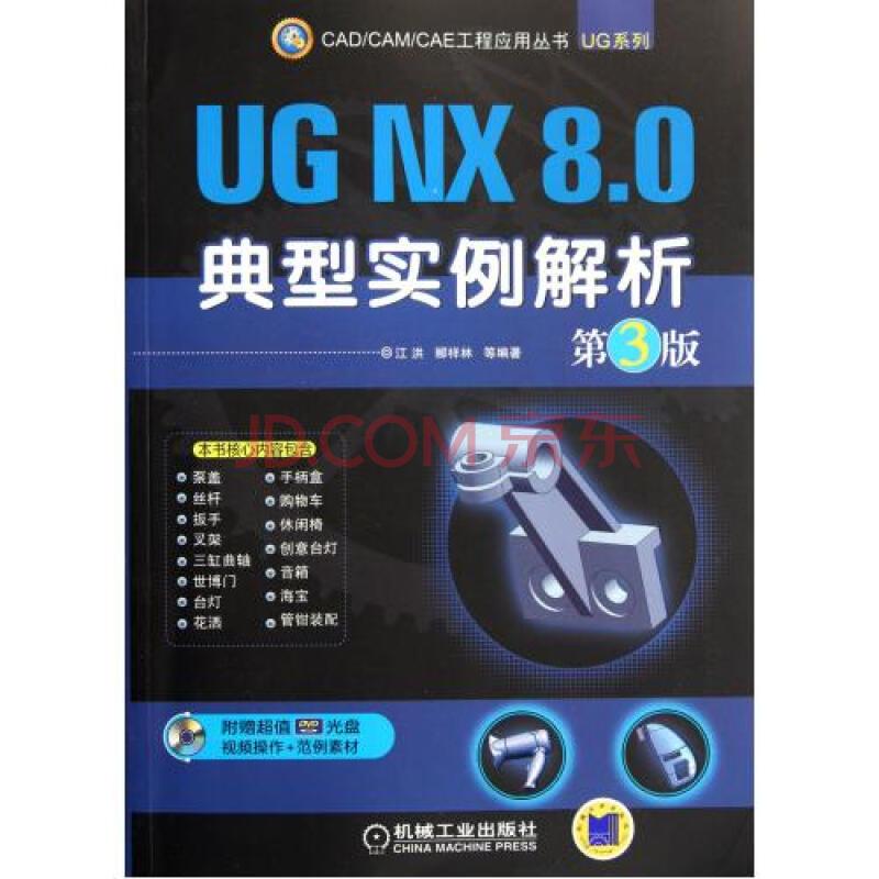 UGNX8.0光盘典型解析(附实例第3版)/UG系列石库门cad图片