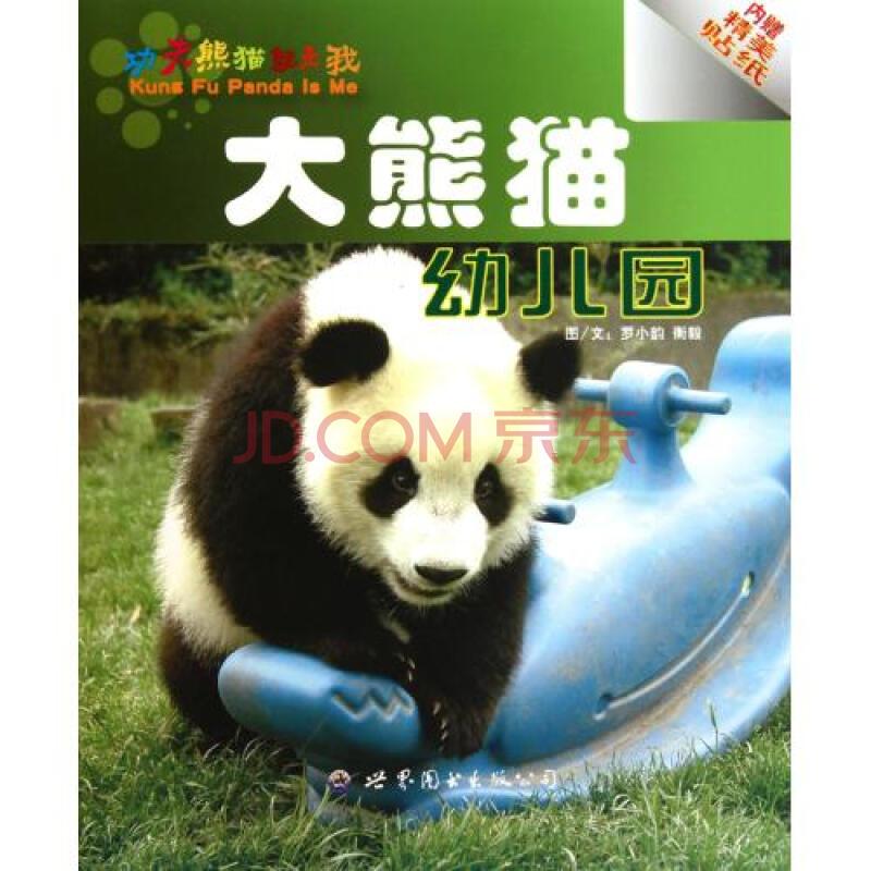 大熊猫幼儿园功夫熊猫就是我