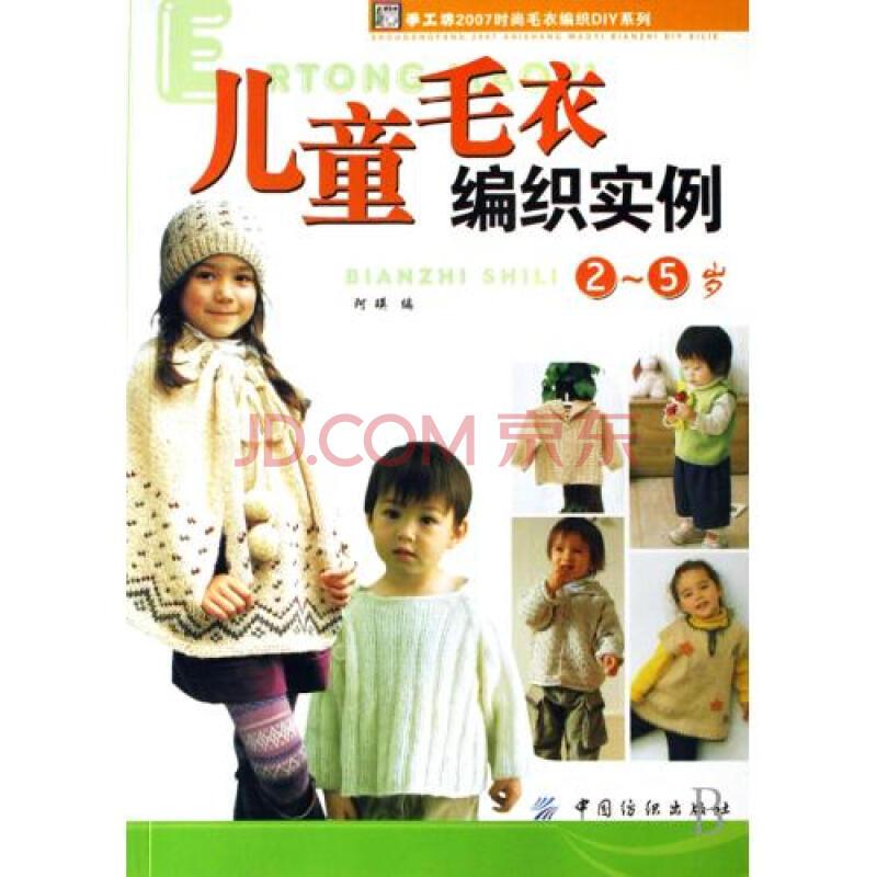 儿童毛衣编织实例(2-5岁)/手工坊2007时尚毛衣编织diy系列 阿瑛