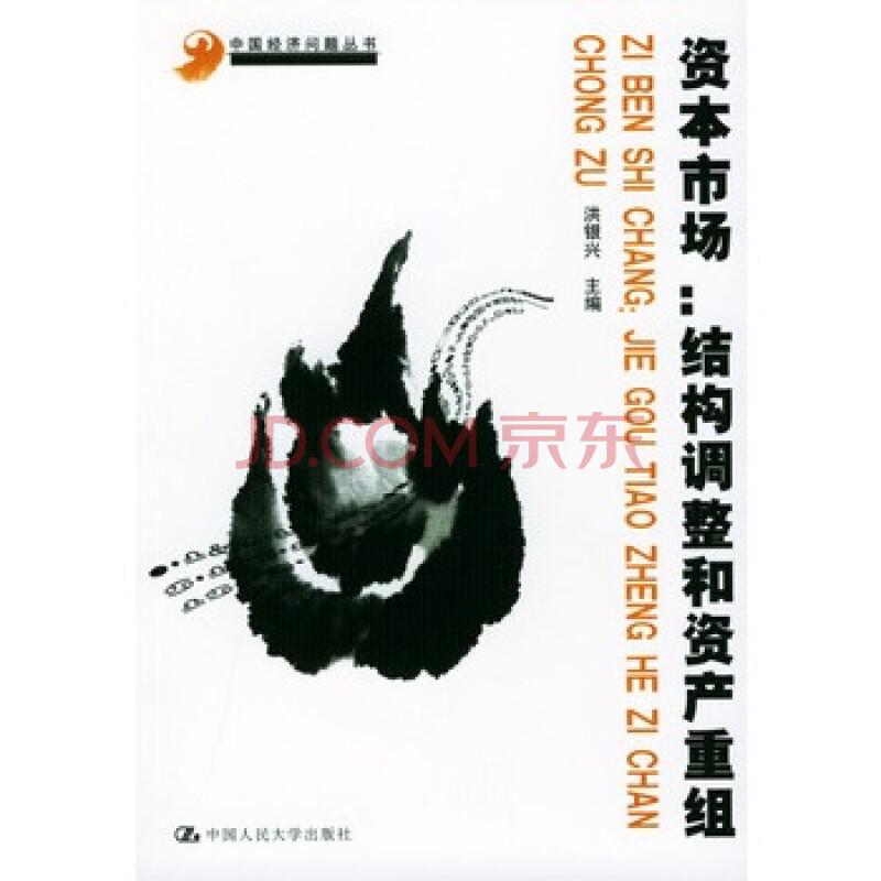资本市场:结构调整和资产重组(中国经济问题丛书)