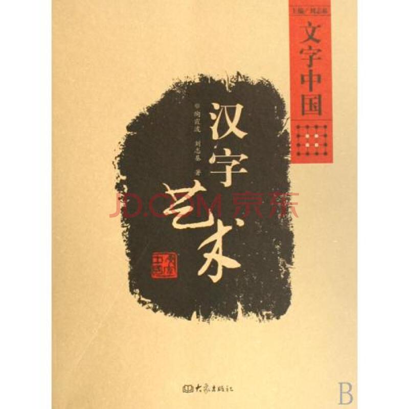 汉字艺术/文字中国 陶霞波//刘志基|主编:刘志基 正版书籍