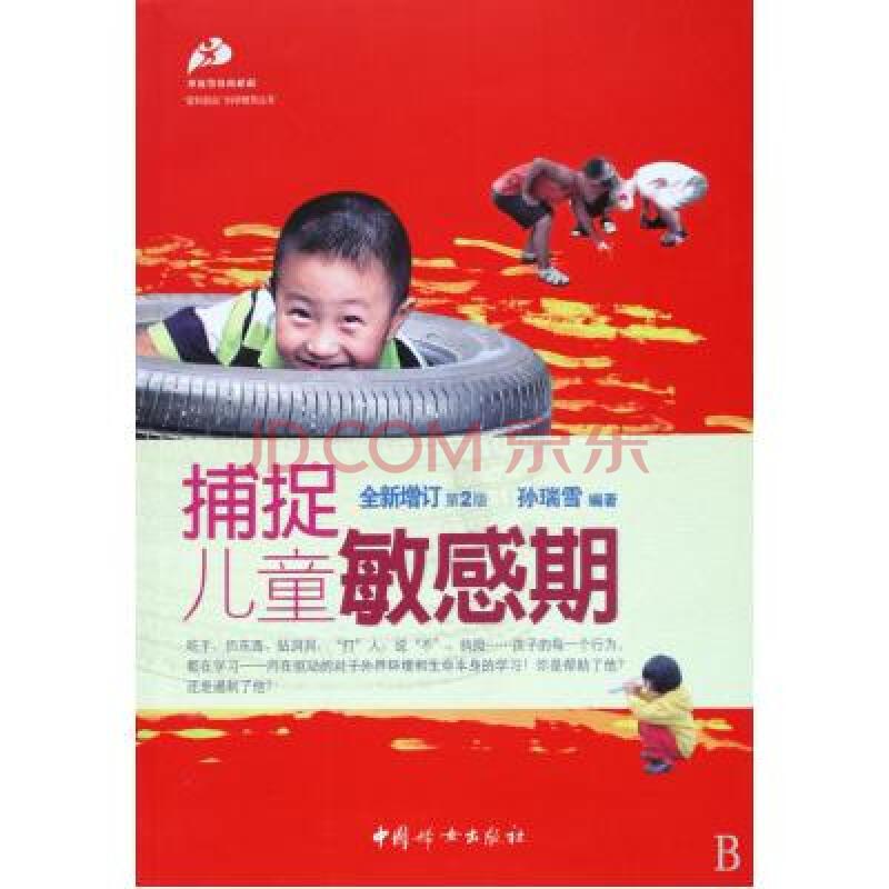捕捉儿童敏感期(全新增订第2版)/爱和自由科学教育