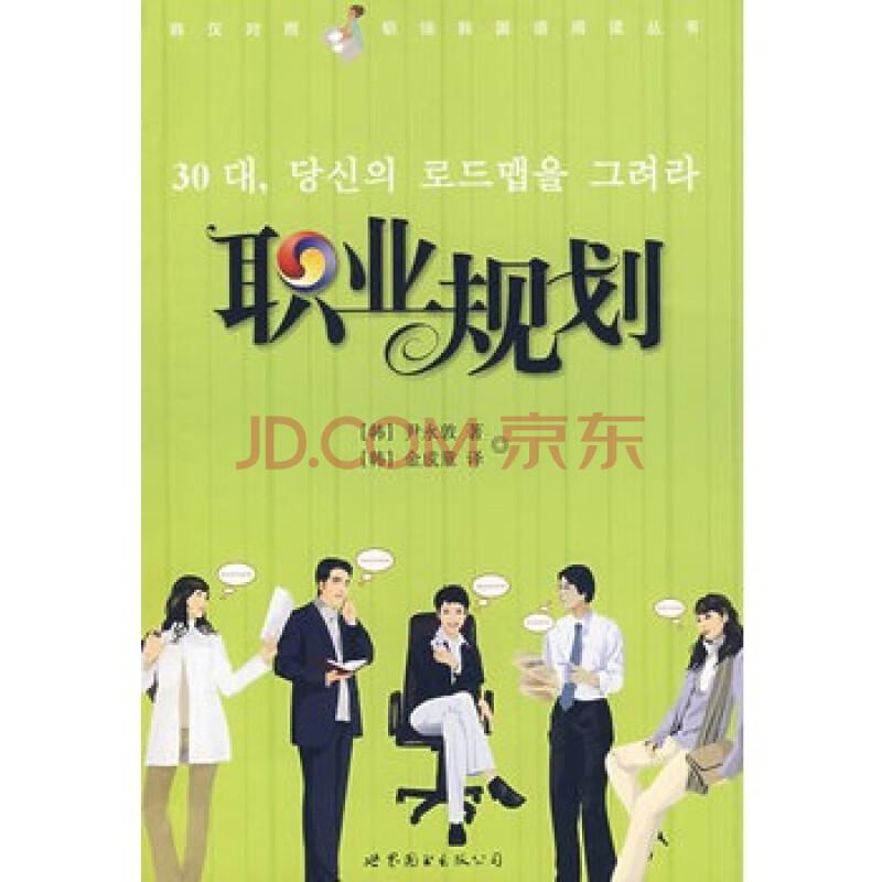 www.fz173.com_韩语专业职业准备和职场规划。
