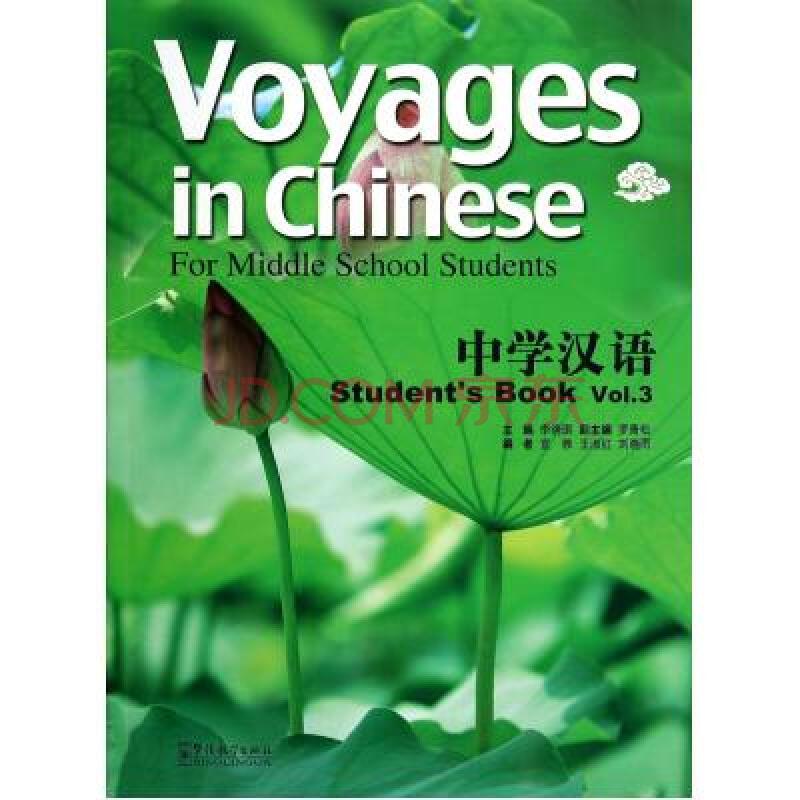 中学汉语(学生用书3) 李晓琪
