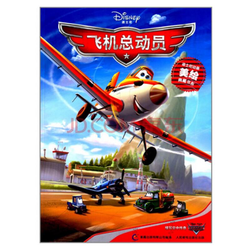 迪士尼动画美绘典藏书系 飞机总动员