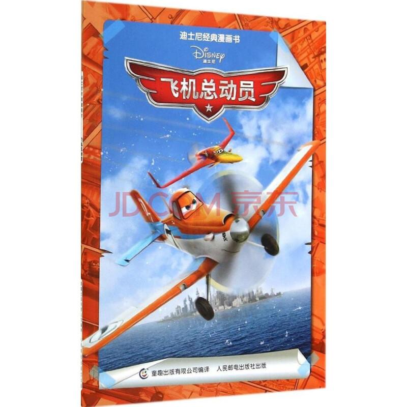 迪士尼经典漫画书 飞机总动员
