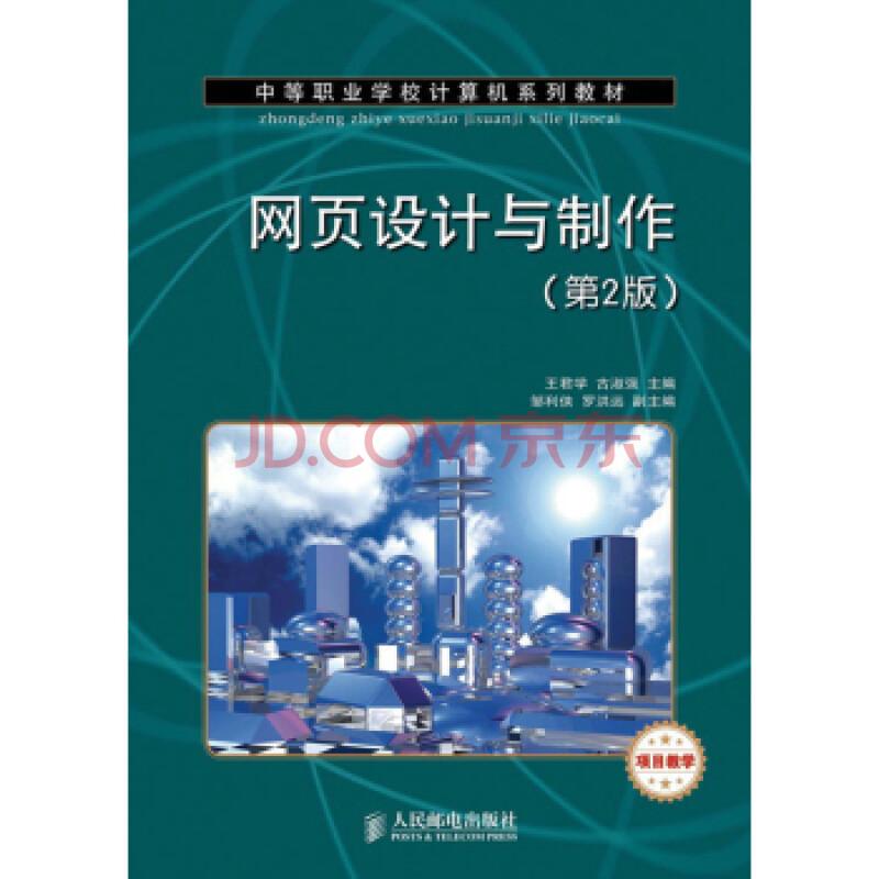 中等职业学校计算机系列教材:网页设计与制作(第2版)