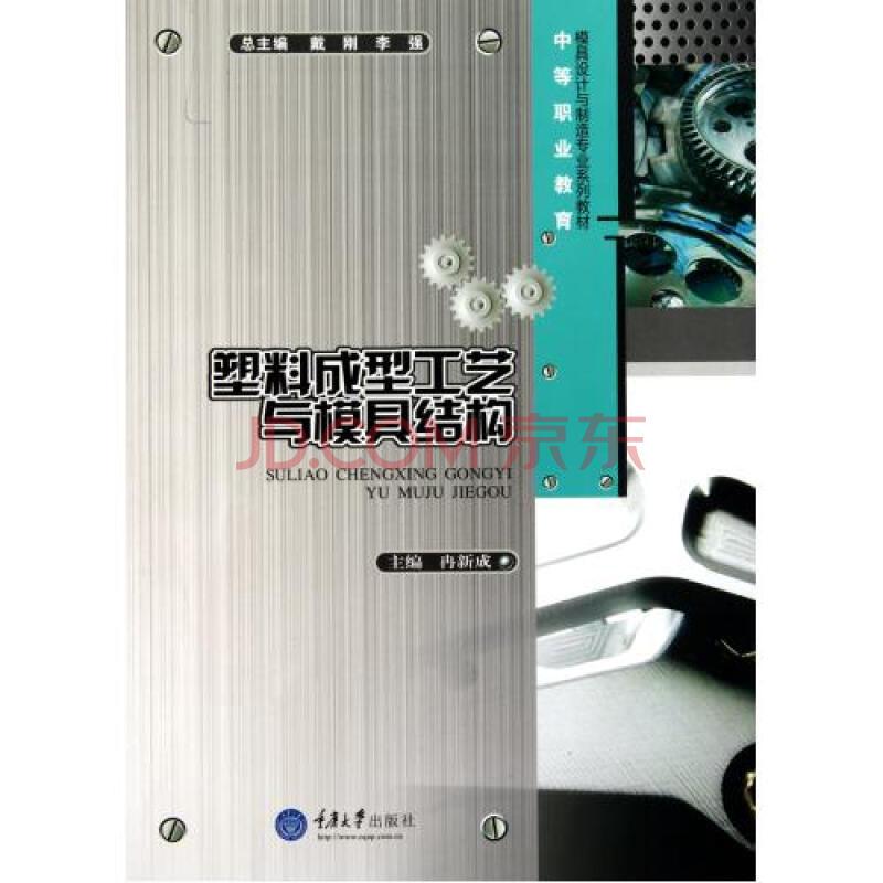 工艺成型塑料与结构模具(中等职业教育模具设计与v工艺广州梵美诗招平面设计图片