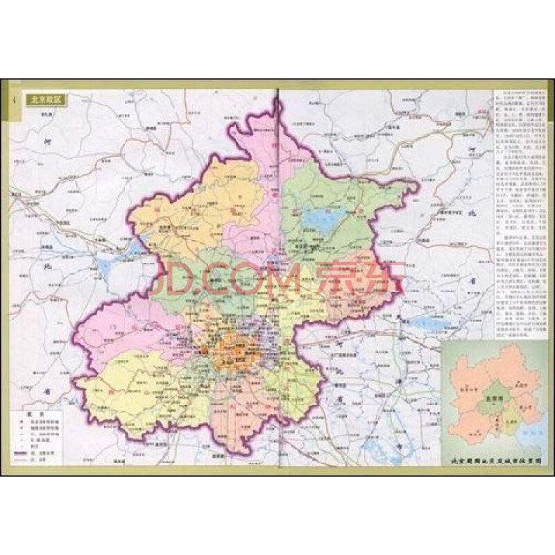 北京市地图(1:250000最新版)/中华人民共和国省自治区直辖市特别行政