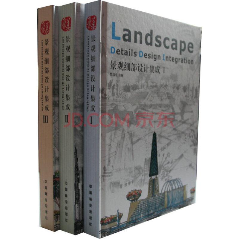 景观细部设计集成 i ii iii(三本/套)景观 手绘 节点细部类书籍 中国