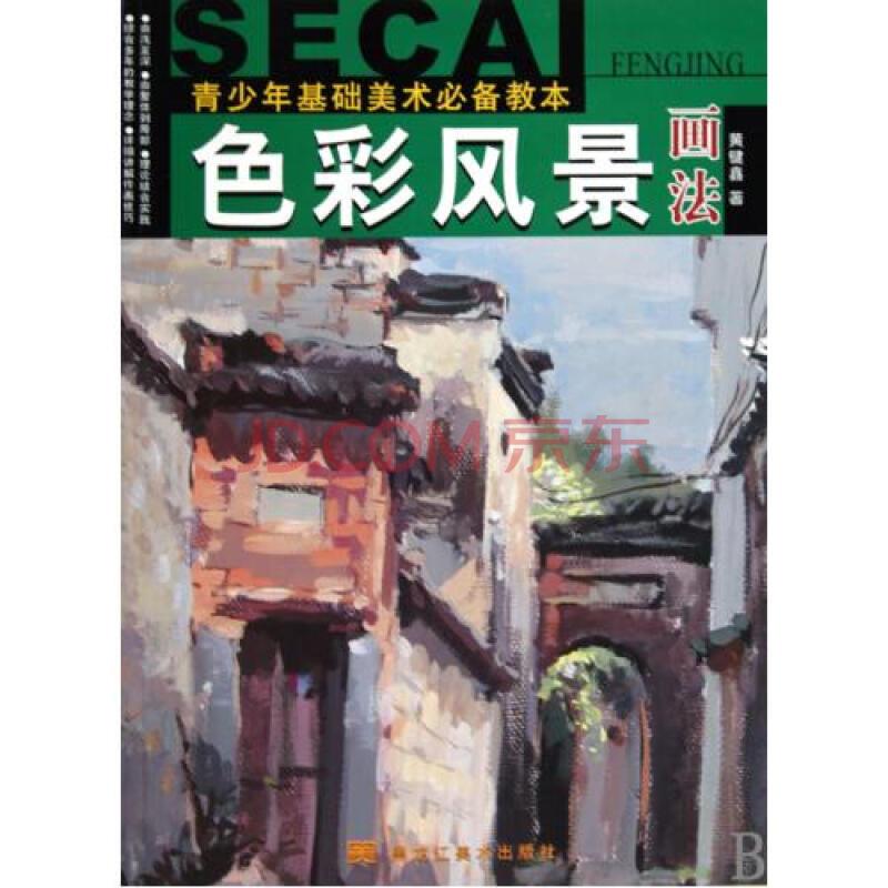 色彩风景画法/青少年基础美术必备教本 黄键鑫
