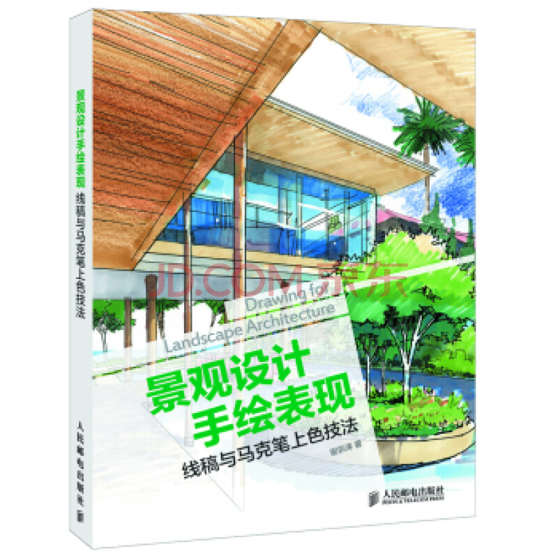 景观设计手绘表现——线稿与马克笔上色技法 9787115351456