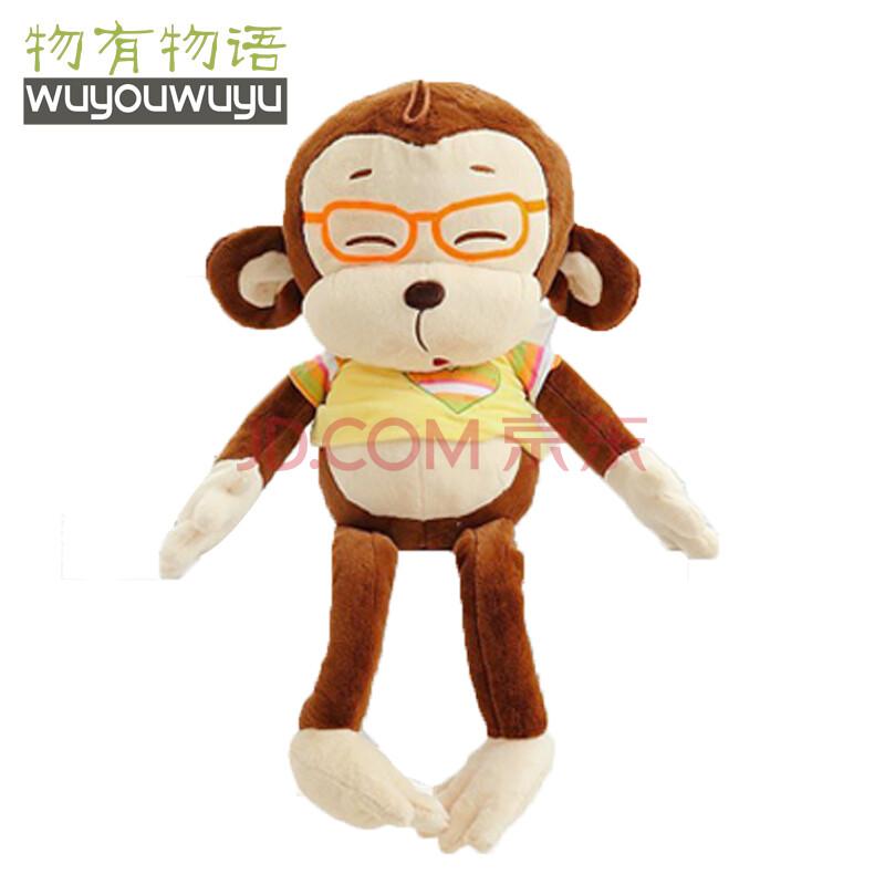 物有物语 大嘴猴穿衣眼镜猴情侣毛绒玩具公仔可爱布娃娃玩偶生日礼物