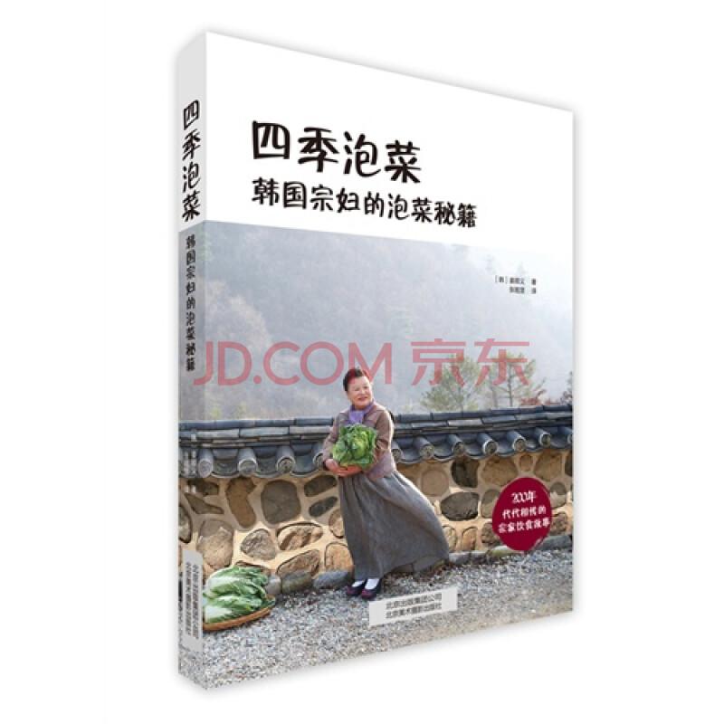 四季泡菜:韩国宗妇的泡菜秘籍 (韩)姜顺义著,张翘楚译