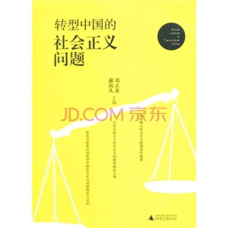 转型中国的社会正义问题 邓正来 ,郝雨凡 9787549535781图片
