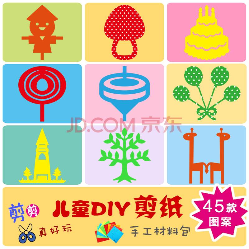 diy剪纸手工材料包 儿童剪窗花羊年益智动手小制作 新年春节礼物- b套