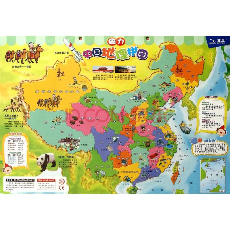 【sd正版】磁力中国地理拼图 向贵香 成都地图