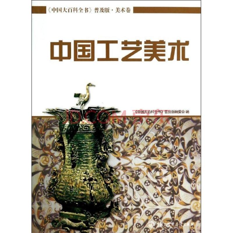 中国工艺美术-  中国大百科全书>>普及版.美术卷/本书图片