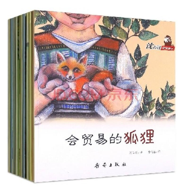 沈石溪动物小说手绘本故事