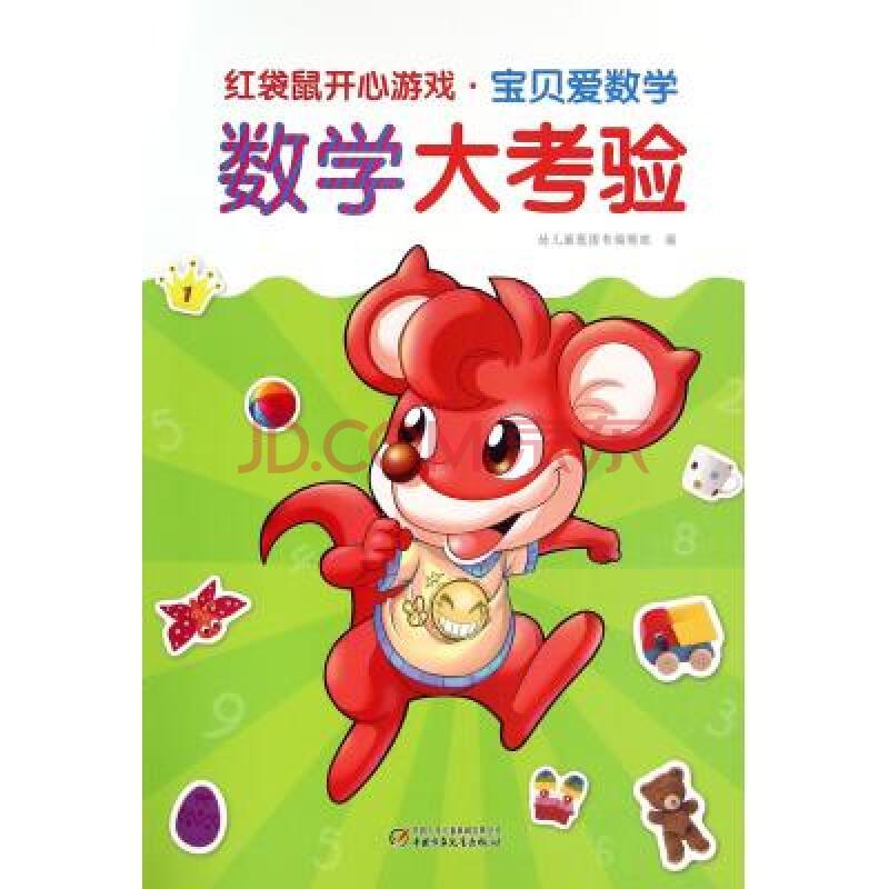 数学大考验/宝贝爱数学/红袋鼠开心游戏 幼儿画报图书